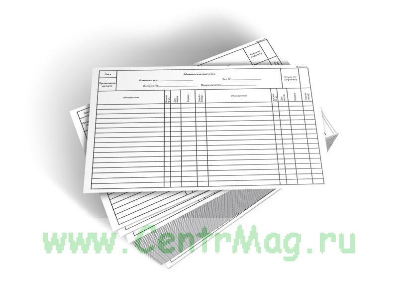 Абонентская карточка (Форма 3)