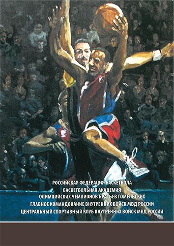 Психологические аспекты современного баскетбола