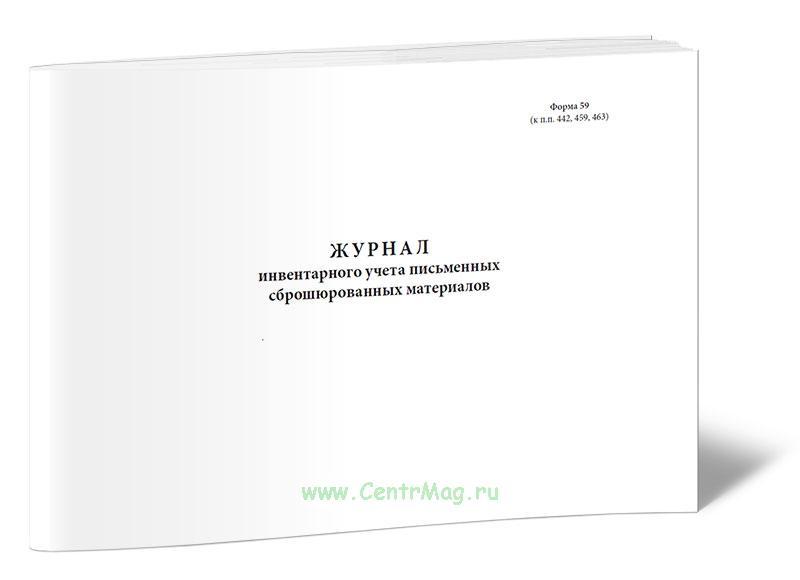 Журнал инвентарного учета письменных сброшюрованных материалов