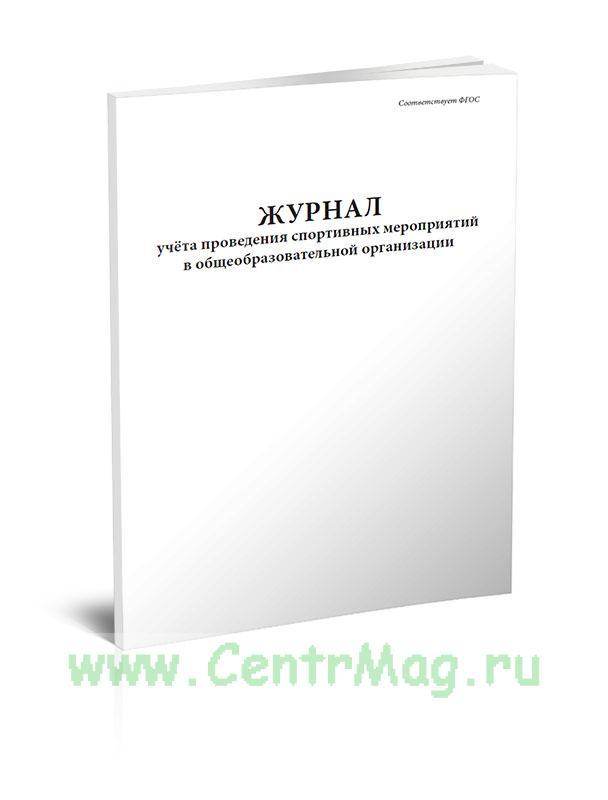 Журнал учета проведения спортивных мероприятий в общеобразовательной организации