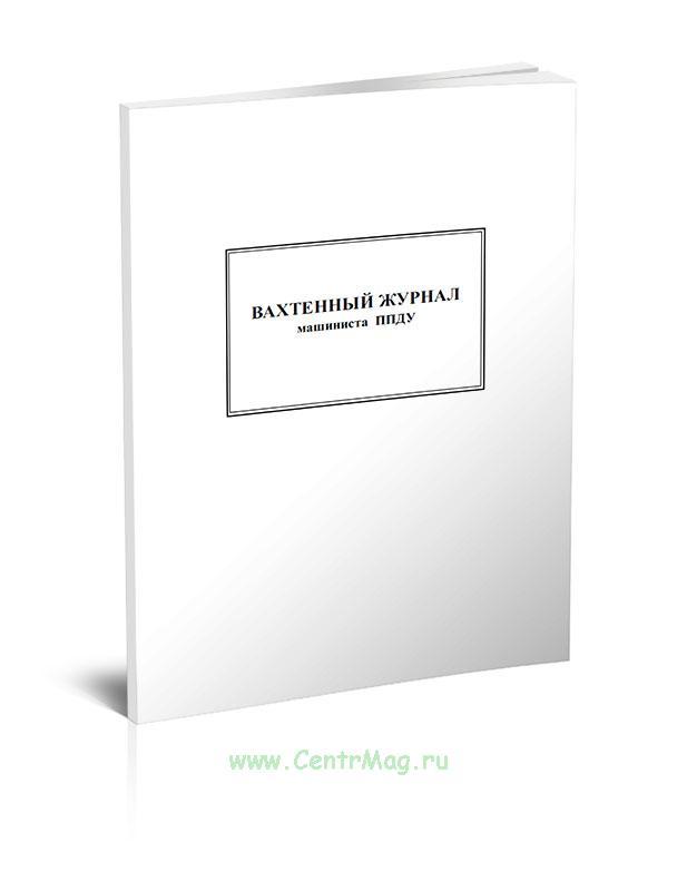 Вахтенный журнал машиниста ППДУ