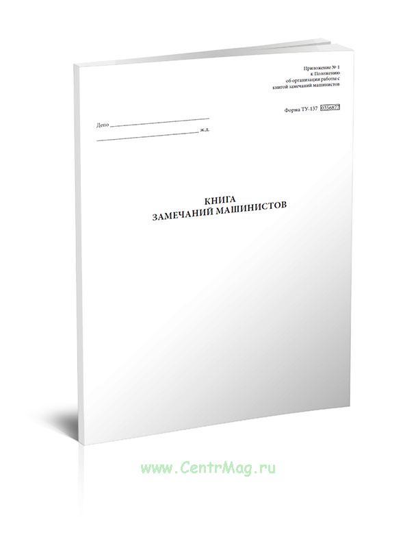 Книга замечаний машинистов (Форма ТУ-137)