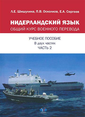 Нидерландский язык: общий курс военного перевода. В 2 ч. Ч. 2