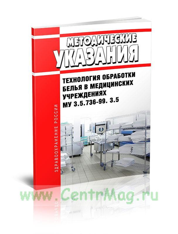 МУ 3.5.736-99. 3.5 Технология обработки белья в медицинских учреждениях 2020 год. Последняя редакция