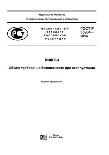 ГОСТ Р 55964-2014 Лифты. Общие требования безопасности при эксплуатации 2019 год. Последняя редакция