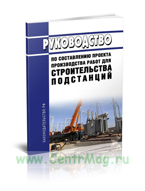 РД 34.04.122-81 Руководство по составлению проекта производства работ для строительства подстанций 2020 год. Последняя редакция