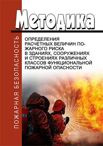 Методика определения расчетных величин пожарного риска в зданиях, сооружениях и строениях функциональной пожарной опасности 2020 год. Последняя редакция