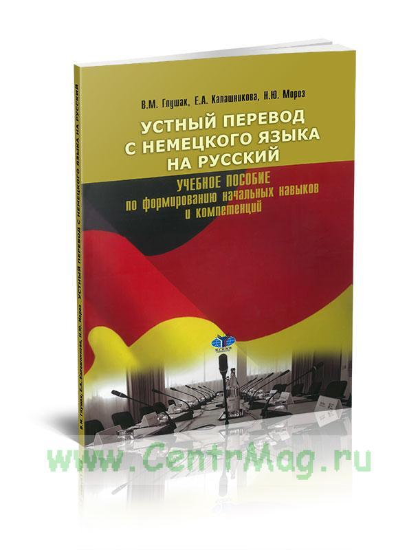 Устный перевод с немецкого языка на русский: учебное пособие по формированию начальных навыков и компетенций