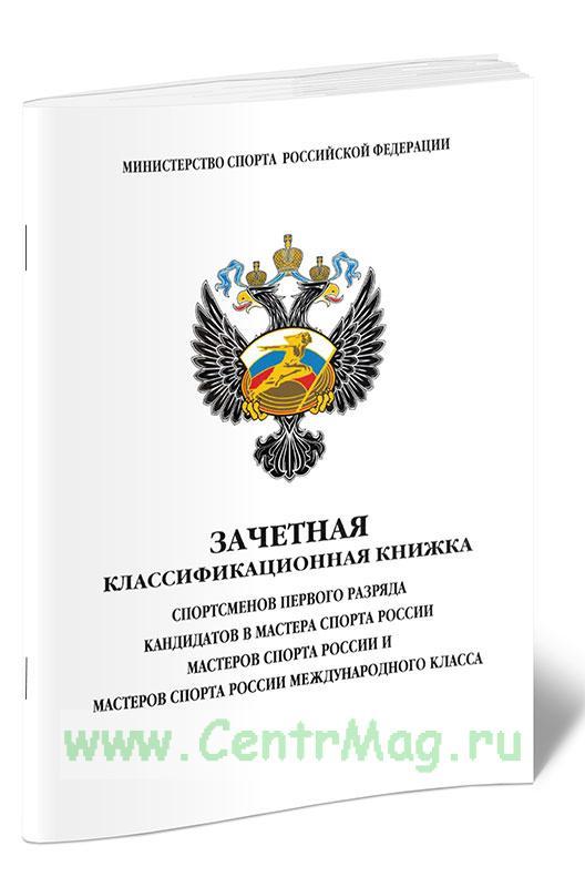 Зачетная классификационная книжка спортсменов первого разряда, кандидатов в мастера спорта, мастеров спорта и мастеров спорта международного класса