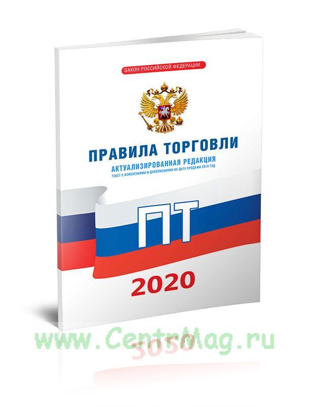 Правила торговли. По состоянию на 2020 год 2020 год. Последняя редакция