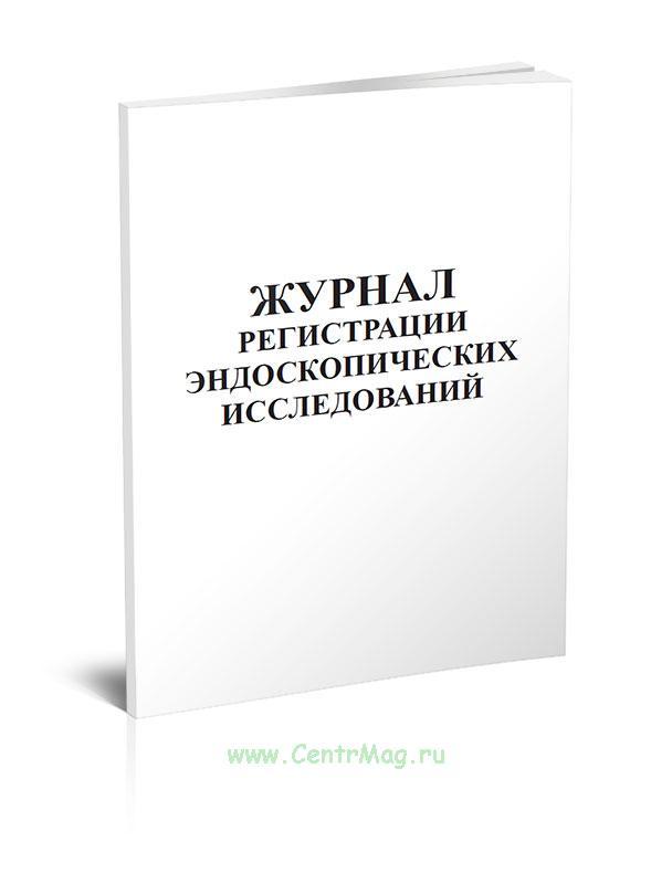 Журнал регистрации эндоскопических исследований