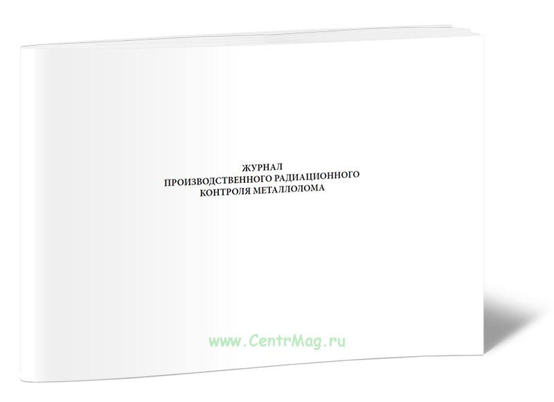 Журнал производственного радиационного контроля металлолома