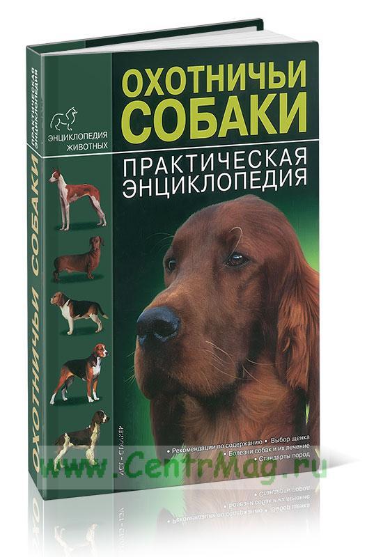 Охотничьи собаки. Практическая энциклопедия