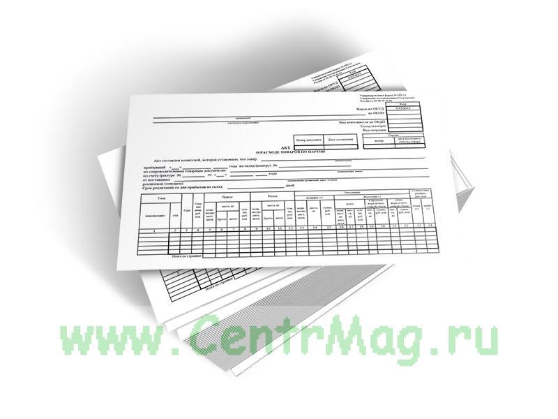 Акт о расходе товаров по партии (Форма МХ-11)