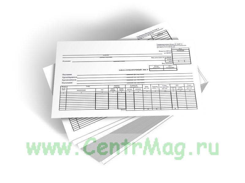 Заказ-отборочный лист (Форма № ТОРГ-8)
