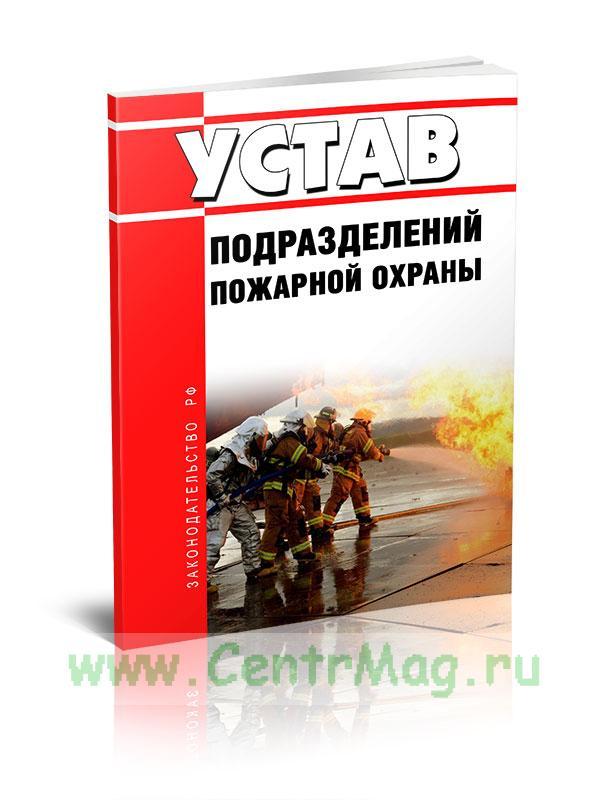 Устав подразделений пожарной охраны 2019 год. Последняя редакция