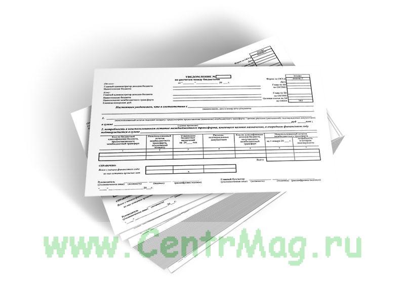 Уведомление по расчетам между бюджетами, код 0504817