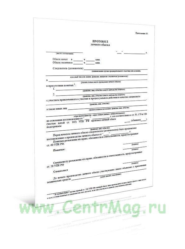 Протокол личного обыска