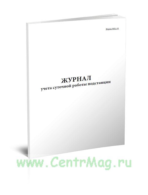 Журнал учета суточной работы подстанции (метрополитен) (Форма МУэ-15)
