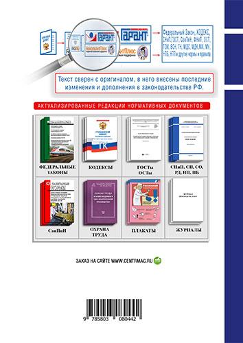 РД 153-34.3-20.573-2001 Указания по учету и анализу в энергосистемах технического состояния распределительных сетей напряжением 0,38-20 кВ с воздушными линиями электропередачи 2019 год. Последняя редакция