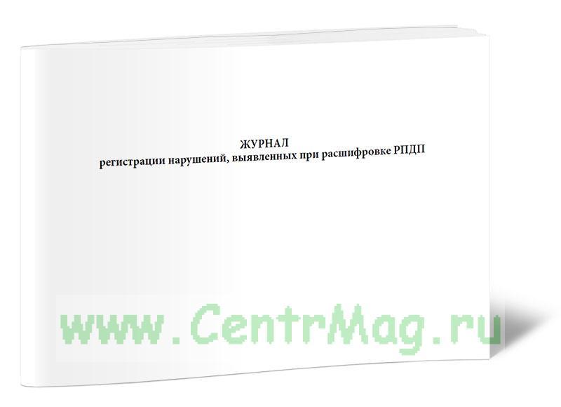Журнал регистрации нарушений, выявленных при расшифровке РПДП