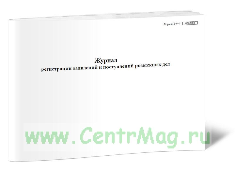 Журнал регистрации заявлений и поступлений розыскных дел (Форма ГРУ-4)
