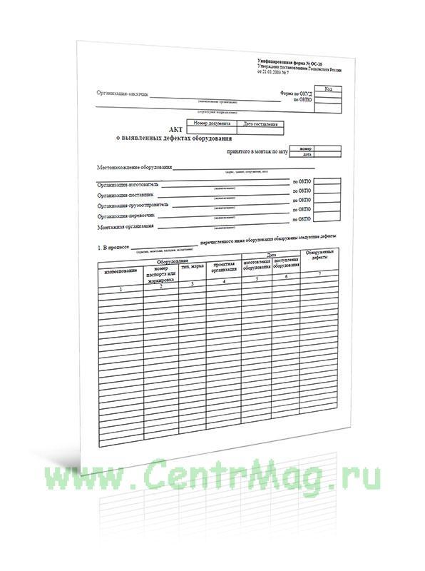 Акт о выявленных дефектах оборудования (Форма ОС-16)