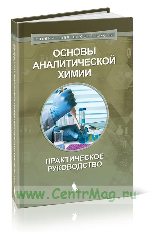Основы аналитической химии: практическое руководство (2-е издание)