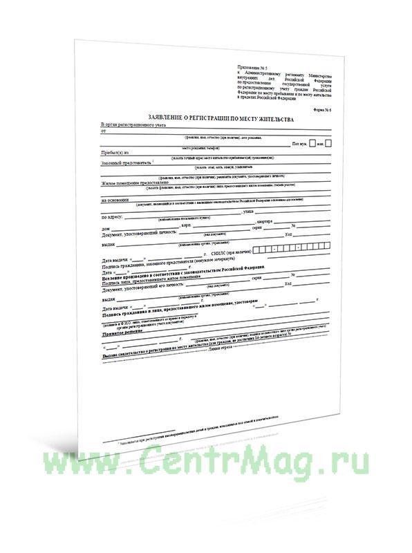 Заявление о регистрации по месту жительства (Форма № 6)
