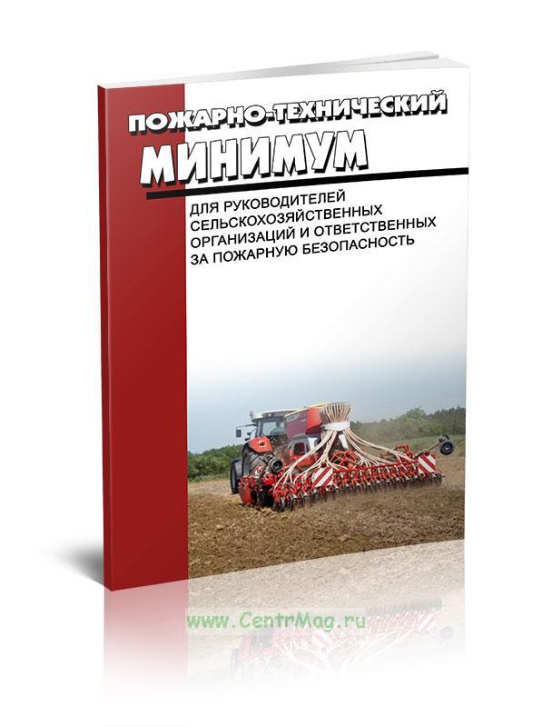 Пожарно-технический минимум для руководителей сельскохозяйственных организаций и ответственных за пожарную безопасность