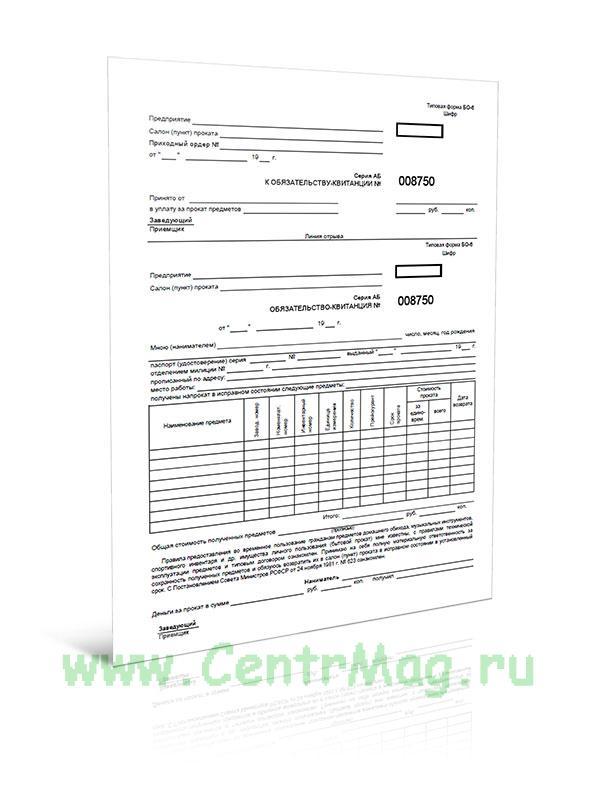 Обязательство-квитанция (Форма БО-6) (Бланк строгой отчетности двухслойный самокопирующийся)