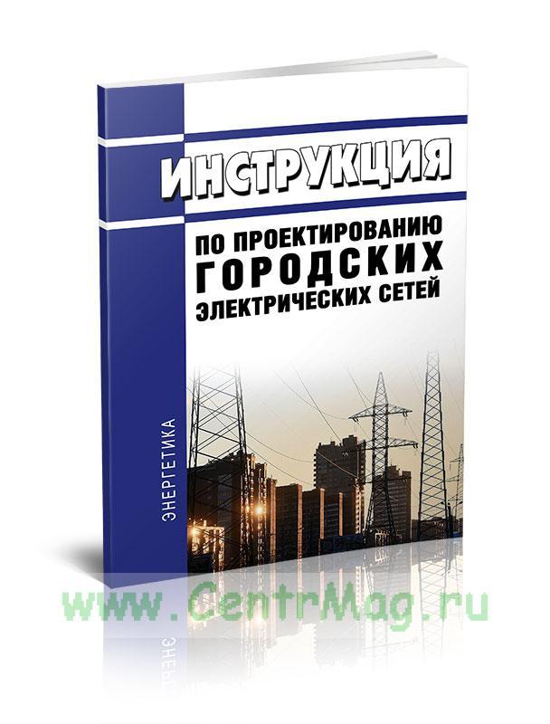 РД 34.20.185-94 Инструкция по проектированию городских электрических сетей 2019 год. Последняя редакция