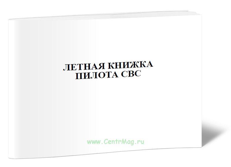 Летная книжка пилота СВС
