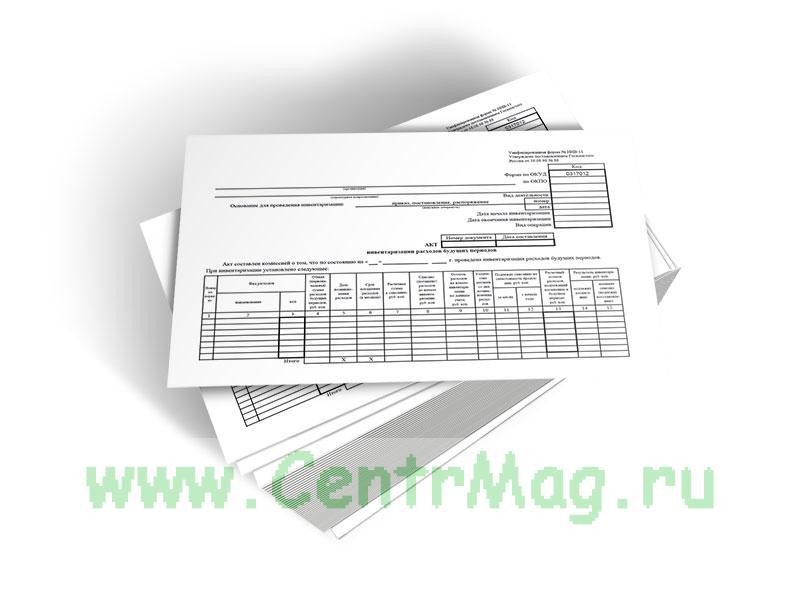 Акт инвентаризации расходов будущих периодов (Форма ИНВ-11)