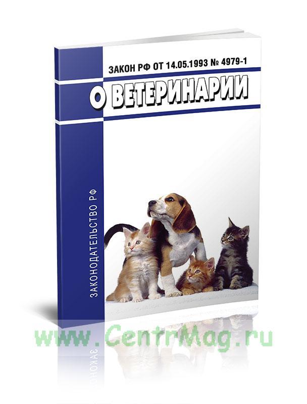 О ветеринарии. Закон РФ от 14.05.1993 № 4979-1 2020 год. Последняя редакция