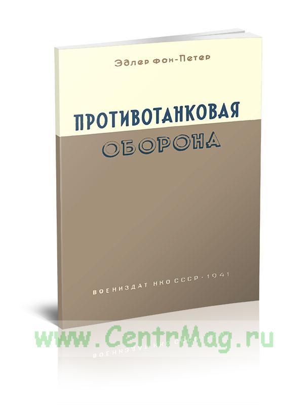 Противотанковая оборона. Указания по боевой подготовке противотанковой роты и противотанкового дивизиона