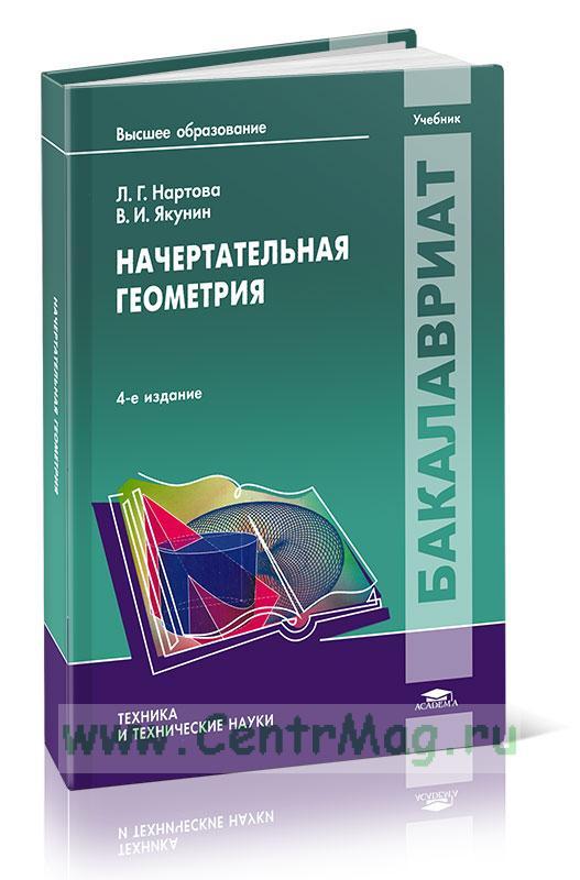 Начертательная геометрия: учебник (4-е издание, стереотипное)