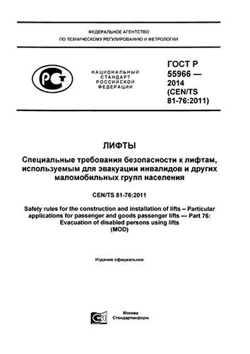 ГОСТ Р 55966-2014 Лифты. Специальные требования безопасности к лифтам, используемым для эвакуации инвалидов и других маломобильных групп населения 2019 год. Последняя редакция