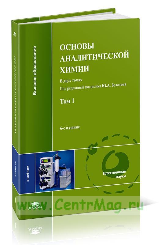 Основы аналитической химии. В 2 т. Т.1: учебник (6-е издание, переработанное и дополненное)