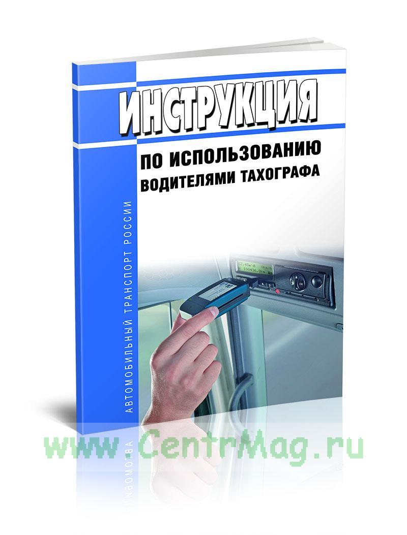 Инструкция по использованию водителями тахографа