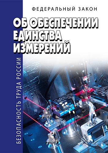 Об обеспечении единства измерений Федеральный закон от 26 июня 2008 г. N 102-ФЗ 2019 год. Последняя редакция