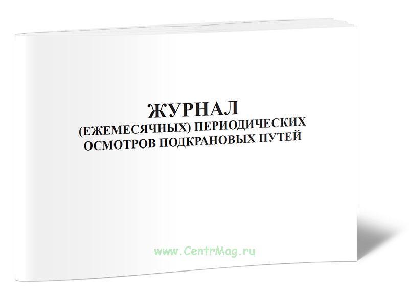 Журнал (ежемесячных) периодических осмотров подкрановых путей