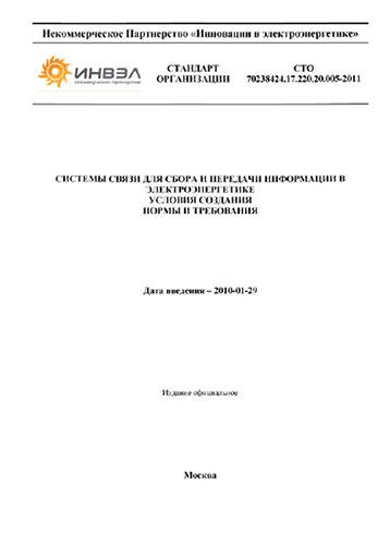 СТО 70238424.17.220.20.005-2011 Системы связи для сбора и передачи информации в электроэнергетике. Условия создания. Нормы и требования 2019 год. Последняя редакция