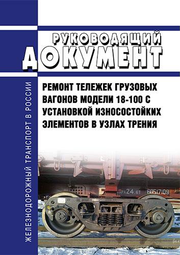 РД 32 ЦВ 072-2009 Руководящий документ. Ремонт тележек грузовых вагонов модели 18-100 с установкой износостойких элементов в узлах трения 2020 год. Последняя редакция