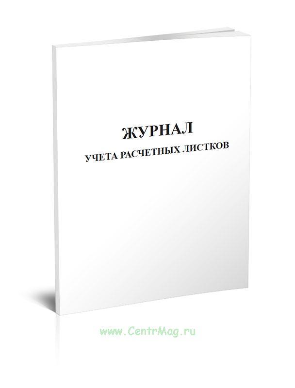 Журнал учета расчетных листков