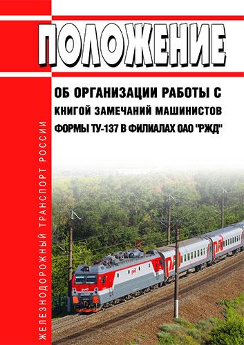 Положение об организации работы с книгой замечаний машинистов формы ТУ-137 в филиалах ОАО