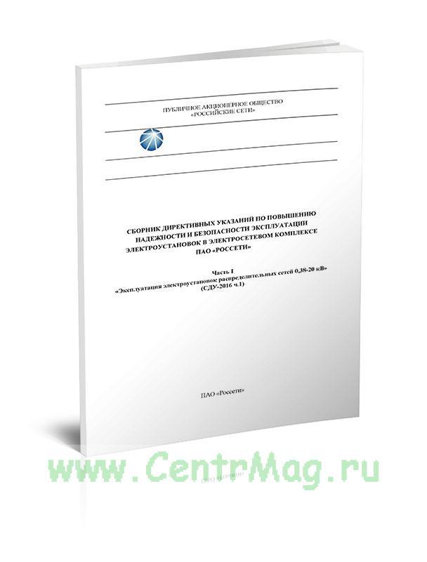 Сборник директивных указаний по повышению надежности и безопасности эксплуатации электроустановок в электросетевом комплексе ПАО