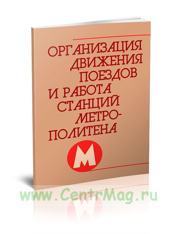 Организация движения поездов и работа станций метрополитена