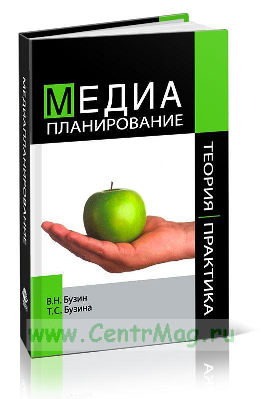 Медиапланирование. Теория и практика: учебное пособие