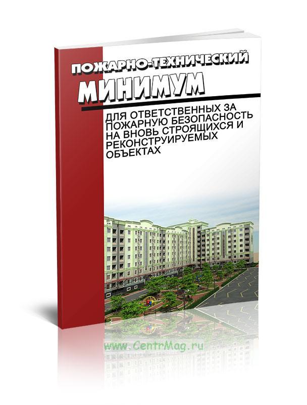 Пожарно-технический минимум для ответственных за пожарную безопасность на вновь строящихся и реконструируемых объектах